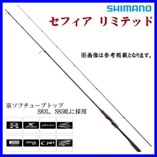 シマノ セフィア リミテッド S86M