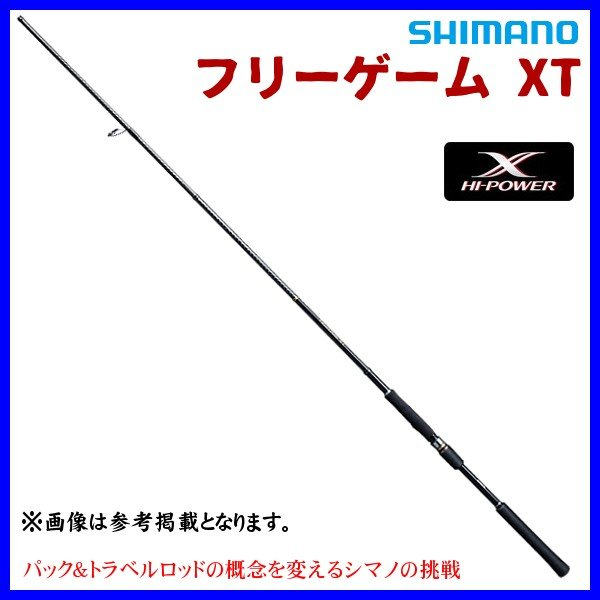 シマノ フリーゲームXT S106M
