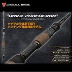 ジャッカル ポイズンヘリテージ HC-80XXH HARD PUNCHER 80