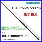 シマノ ルナミス ('20) S90L