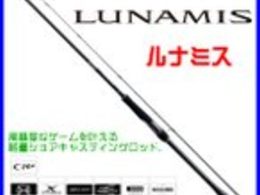SHIMANO LUNAMIS('20) S90L