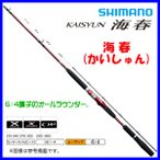 シマノ 海春 50-270