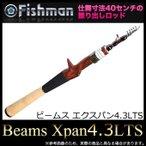 フィッシュマン ビームス Xpan