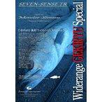 ジークラフト MONSTER STREAM MSS-952-TR Widerenge GEKIRYU Special