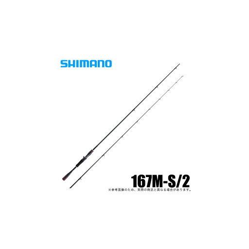 シマノ 20ゾディアス 167M-S