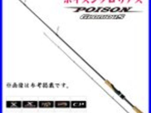 SHIMANO POISON GLORIOUS ('16) 2610UL/M