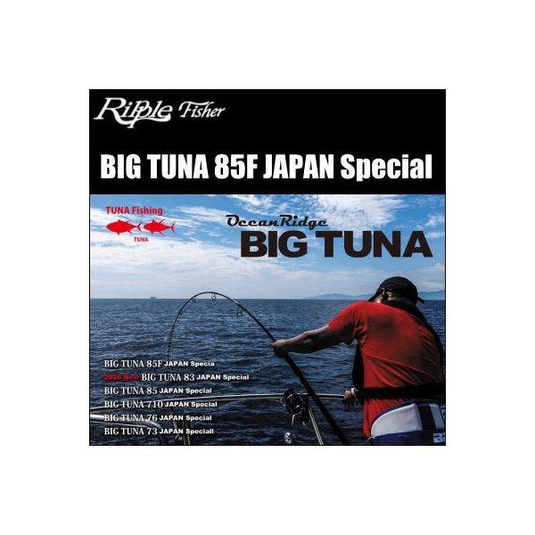 リップルフィッシャー ビッグツナ 85F JAPAN Special 85F ジャパンスペシャル