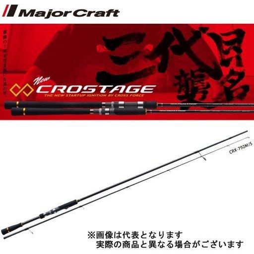 メジャークラフト 三代目クロステージ CRX-792M/S
