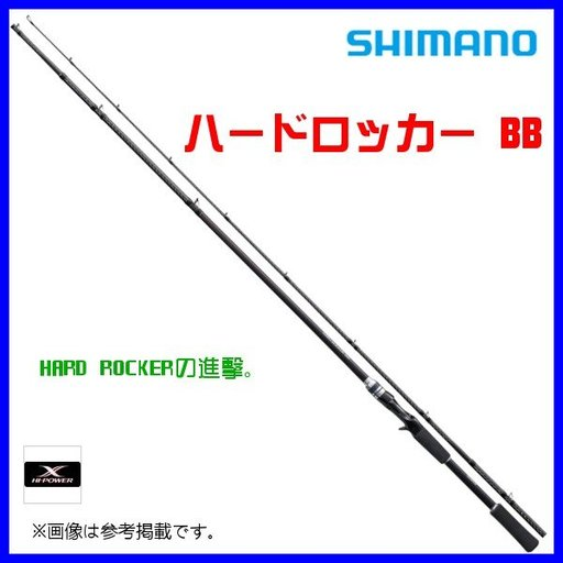 シマノ ハードロッカーBB B76MH