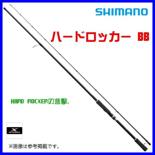 シマノ ハードロッカーBB S83MH