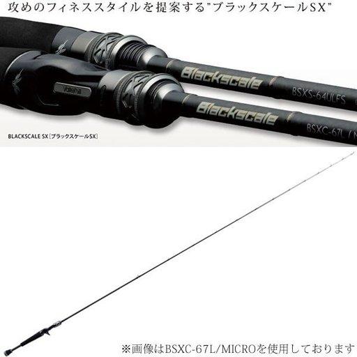 バレーヒル ブラックスケール XC BKC-701H