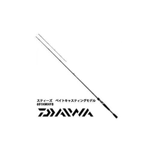 ダイワ スティーズ 691HMHFB マシンガンキャスト タイプⅢ