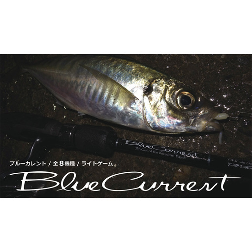 ヤマガブランクス ブルーカレント 68Ⅱ