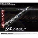 ヤマガブランクス バリスティック Ballistick 92/12 EVO
