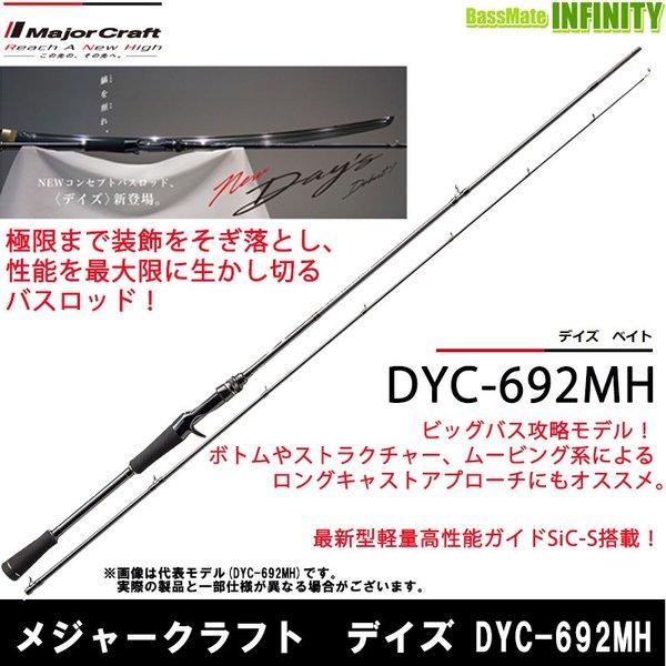 メジャークラフト 18デイズ DYC-692MH