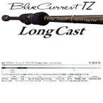 ヤマガブランクス ブルーカレント TZ 91/TZ LongCast