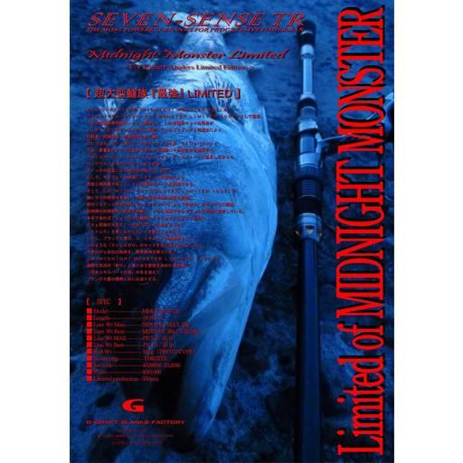 ジークラフト MIDNIGHT MONSER MMLS-1002-TR