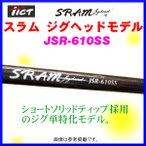 ティクト スラム JSR JSR-610SS