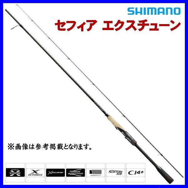 シマノ セフィアエクスチューン S86ML