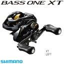 シマノ バスワン 2601-1 BASS ONE XT