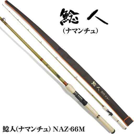 スミス ナマンチュ NAZ-66M