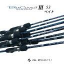 ヤマガブランクス ブルーカレントスリー BlueCurrentⅢ 53/B ブルーカレントⅢ 53b