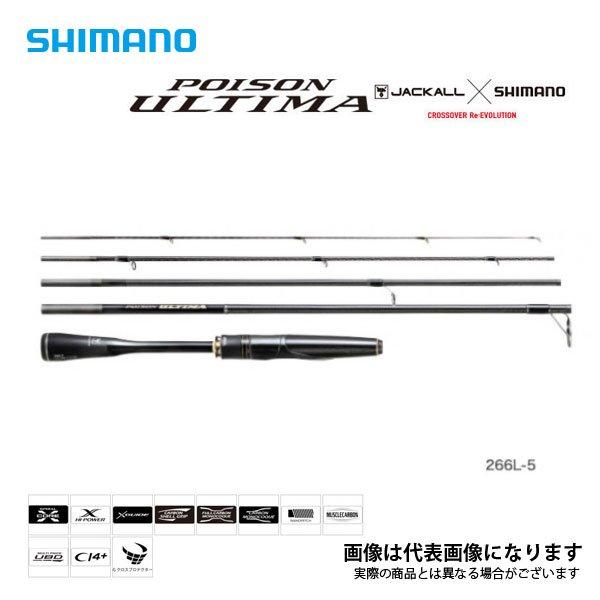 シマノ ポイズンアルティマ 266L-5