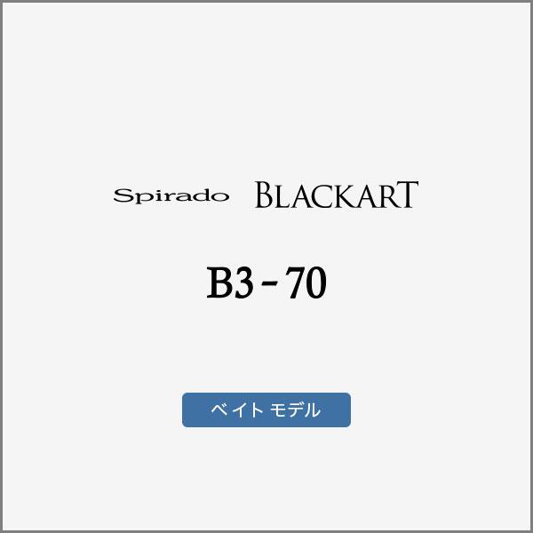 ゼナック スピラドブラッカード B3-70