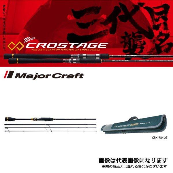 メジャークラフト 三代目クロステージ CRX-784LG