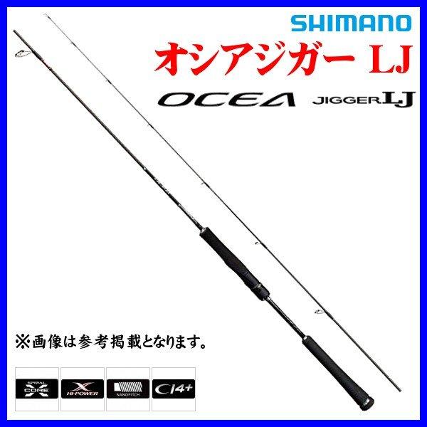 シマノ オシアジガー LJ S622FS
