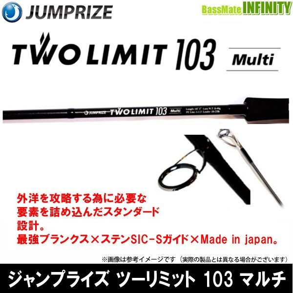 ジャンプライズ ツーリミット 106Multi 106マルチ