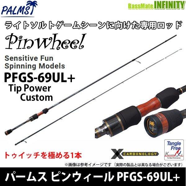 パームス ピンウィール PFGS-69UL+