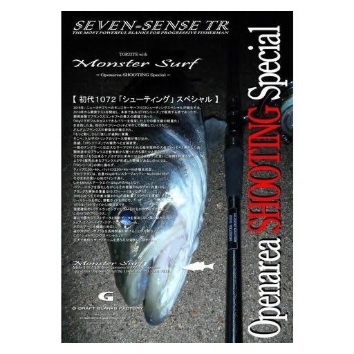ジークラフト MONSTER SURF MSS-1072TR モンスターサーフ