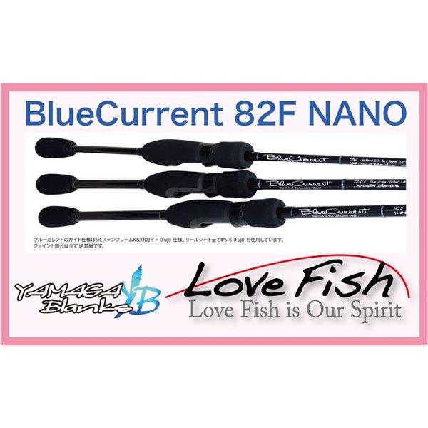 ヤマガブランクス ブルーカレント BlueCurent 82FNANO ブルーカレント82Fナノ