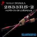 シマノ ワールドシャウラ 2750FF-2 スーパーライトロングディスタンススペシャル