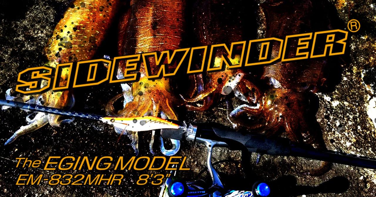 デプス エギングモデル 8ft3 MHR EGING MODEL 832MHR エギングモデル 8フィート3 MHR