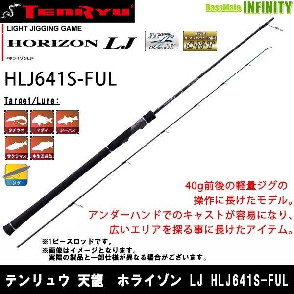 天龍 ホライゾン HLJ641S-FUL ホライゾン