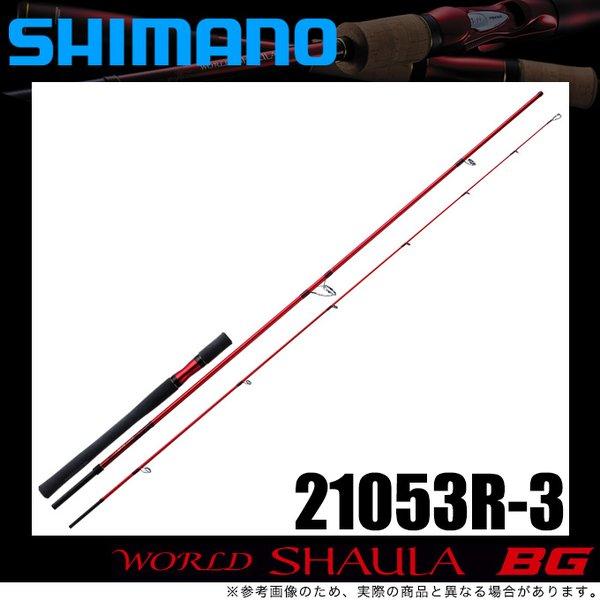 シマノ ワールドシャウラBG 21053R-3