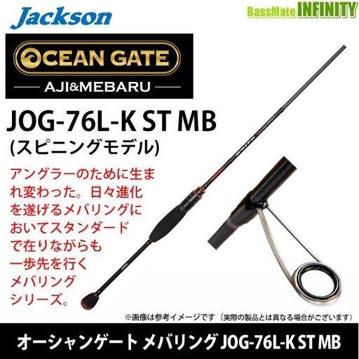 ジャクソン オーシャンゲート JOG-76L-K MB オーシャンゲートメバル