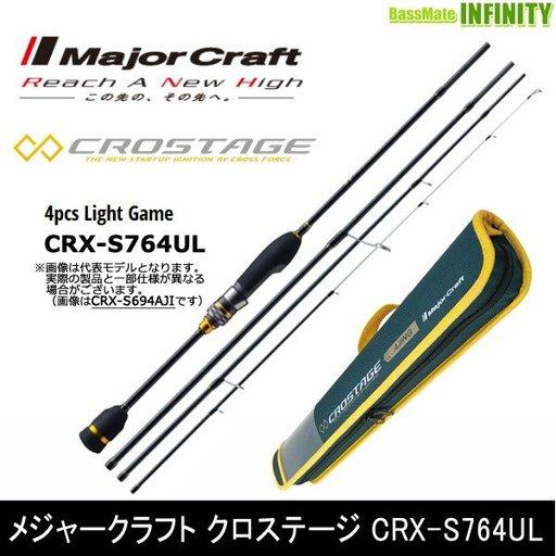 メジャークラフト 三代目クロステージ CRX-S764UL