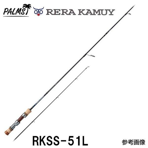 パームス レラカムイ136H RKSS-51L レラカムイ