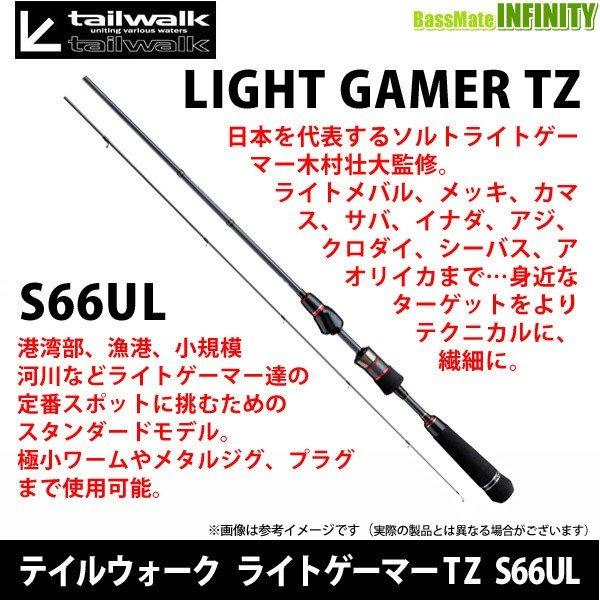 テイルウォーク ライトゲーマーTZ S66UL