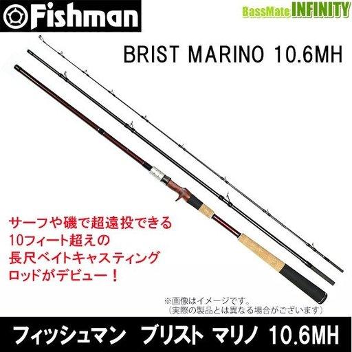 フィッシュマン ブリスト マリノ 10.6MH