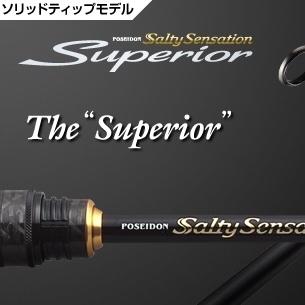 エバーグリーン ソルティセンセーションスペリオル SPRS-63SL-S スペリオル