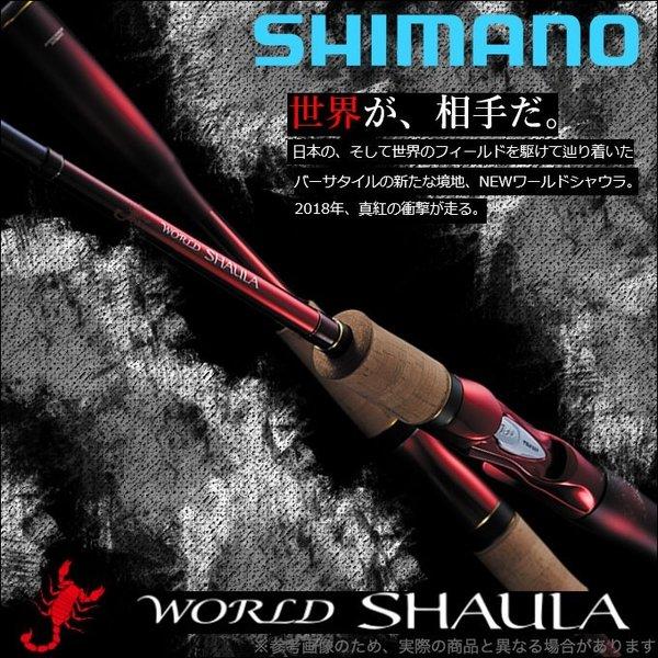 シマノ ワールドシャウラ 1785rs-2 アンリミテッド オブ ワールドシャウラ