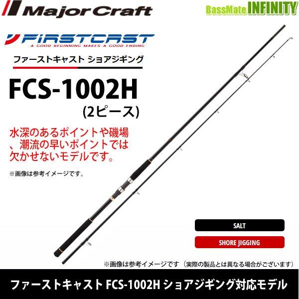 メジャークラフト ファーストキャスト FCS-1002H FiRSTCAST SHORE JIGING