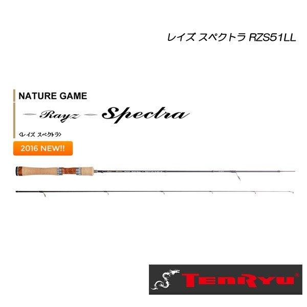 天龍 レイズ スペクトラ RZS51LL (Twitchin' Custom)