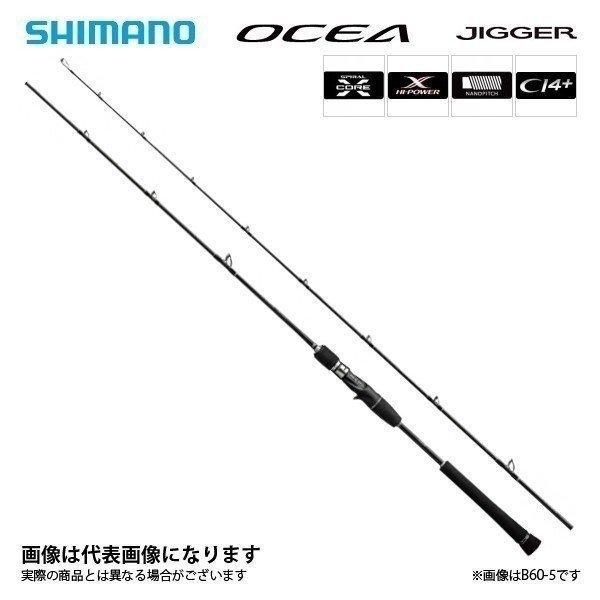 シマノ オシアジガー B60-3
