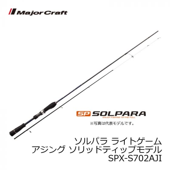 メジャークラフト ソルパラ(アジング) SPX-S702AJI