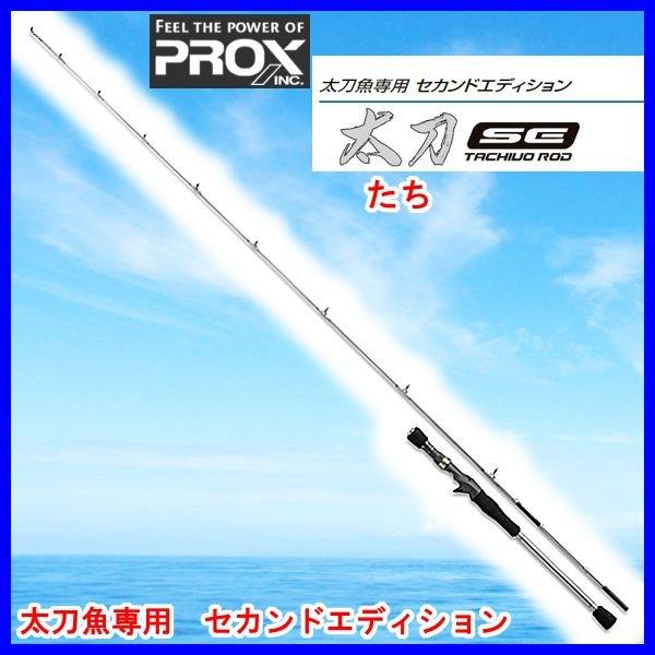 プロックス 太刀SE TACS63UL